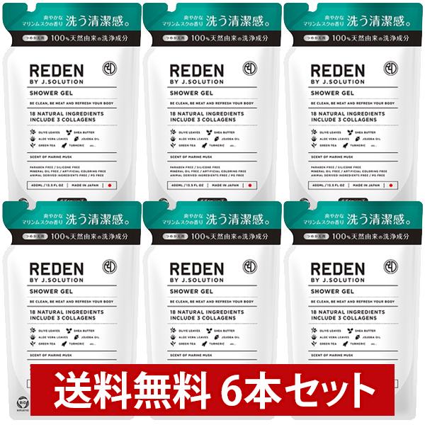 無料ギフトラッピング対応可 上質 まとめ買い 送料無料 日本未発売 REDEN リデン ボディソープ マリンムスクの香り つめかえ用 6本セット 400ml リフィル