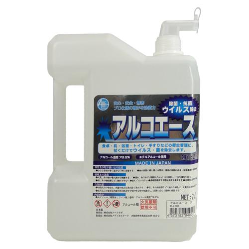 【お一人様2点まで】【アルコエース 2L】衛生用品 除菌 殺菌 消毒 除菌水 アルコール消毒液 詰め替え 日本製