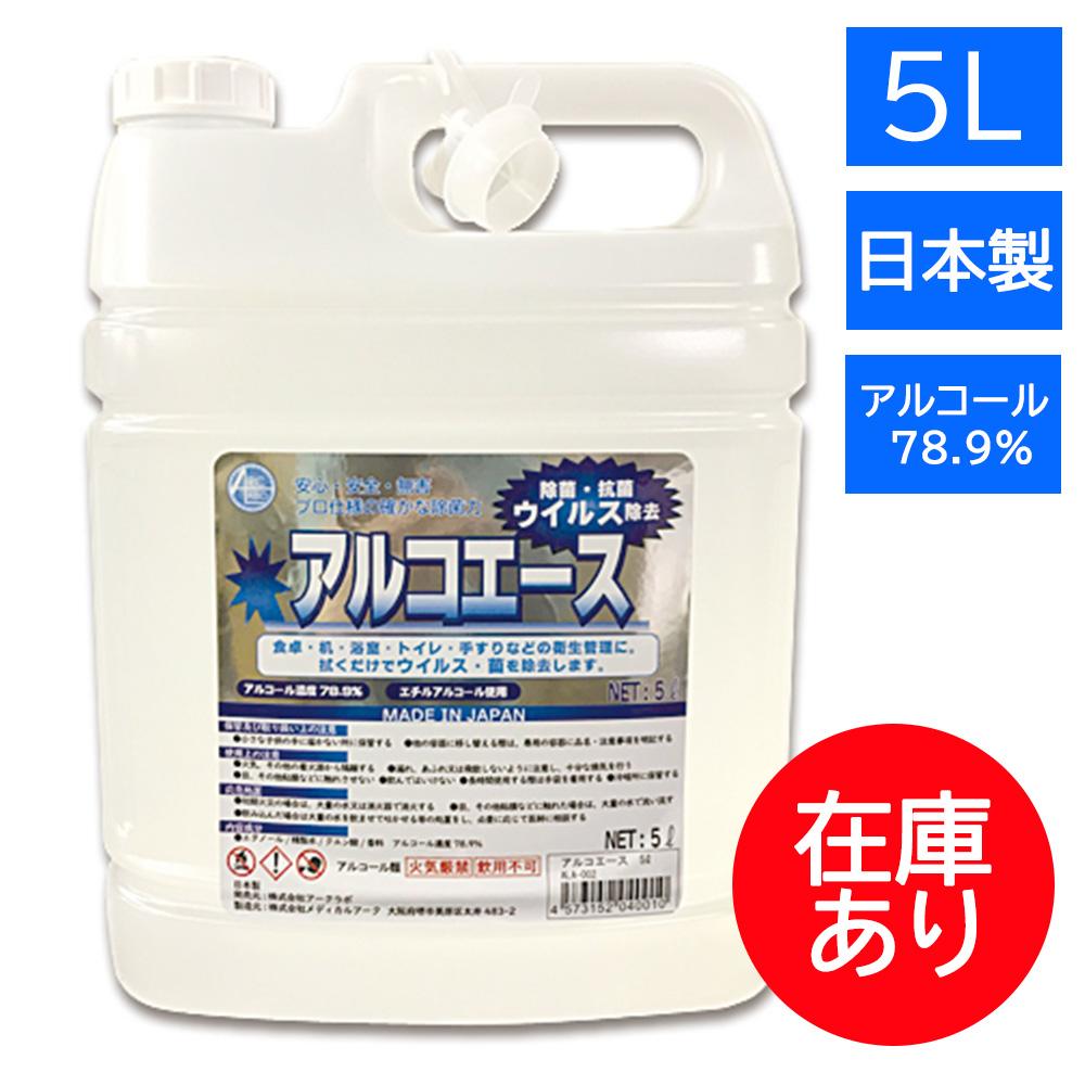アルコール濃度78.9% プロ仕様の確かな除菌力 お一人様2点まで アルコエース 当店は最高な サービスを提供します 5L 衛生用品 日本製 詰め替え SALE開催中 除菌 除菌水 消毒 アルコール消毒液