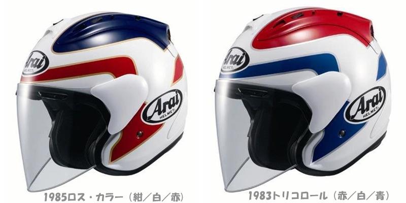 ナンカイ SZ-RAM4 スペンサー トリコロール/ロスカラー【送料無料】【アライ】【ヘルメット】【ジェット】【NANKAI】【ツーリング】【バイク】 【南海部品取扱】