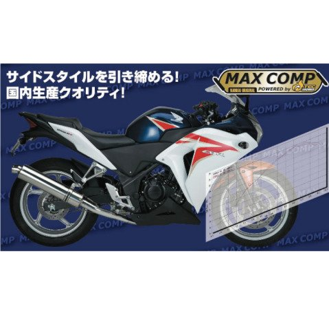 ナンカイオリジナル CBR250 MAX COMP マフラー【南海部品取扱】送料無料