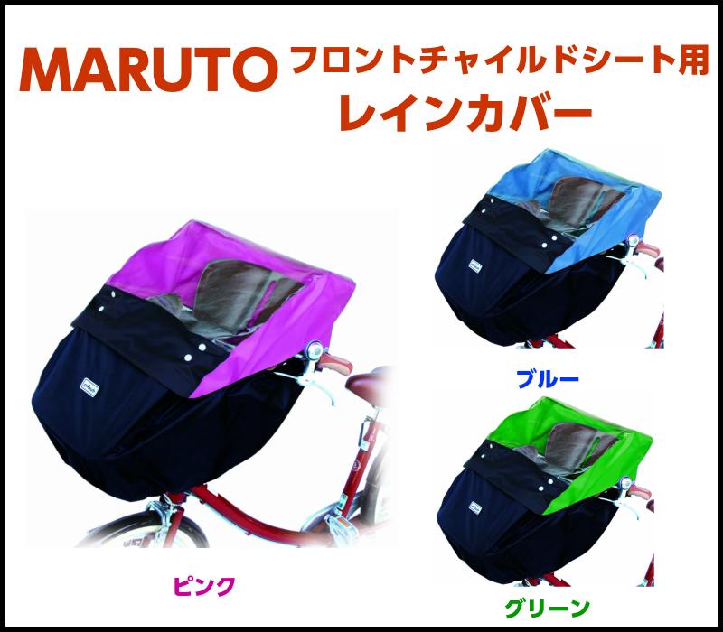 MARUTO raincover C-style front desk business