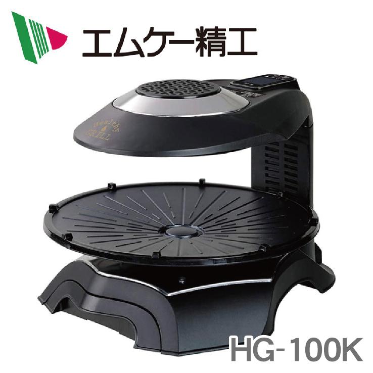1年間の メーカー保証 付 HG-100K エムケー精工 無煙ロースター ヘルシーグリル ※4 あす楽対応 数量限定 に焼き上げます と中は 送料無料 在庫一掃売り切りセール 上部加熱式卓上調理器 KK9N0D18P ふんわり カリッ 炭火焼と同ように赤外線で外は