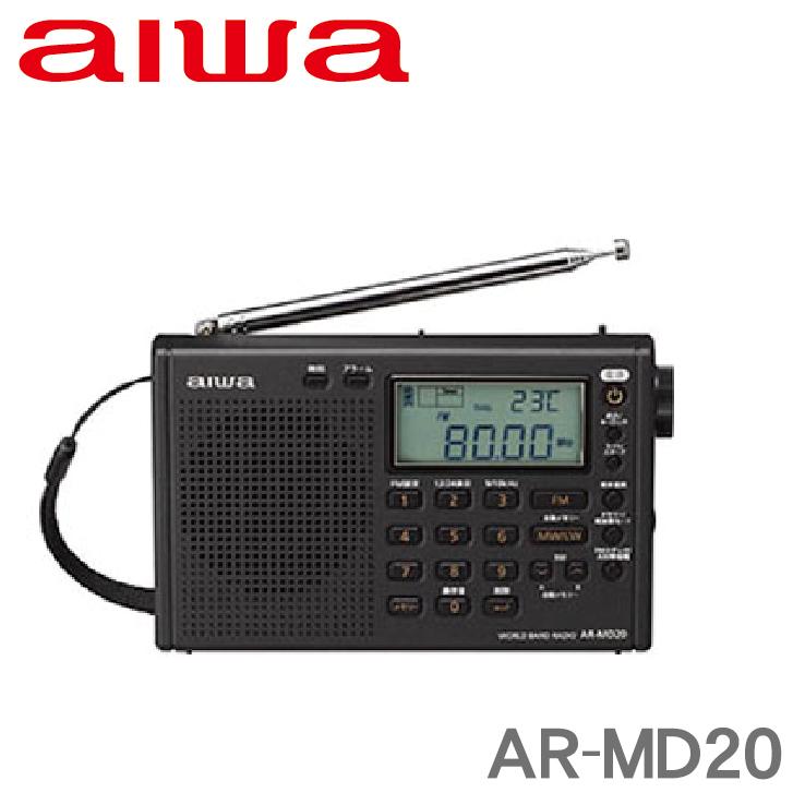 1年間の メーカー保証 付 今季も再入荷 AR-MD20 アイワ ワールドバンドラジオ ※1 送料無料 aiwa ワイドFM 受信可能な全世界対応ラジオ 絶品 MW 5種類の選局機能 簡単選局 SW LW 自動選局等 AM KK9N0D18P