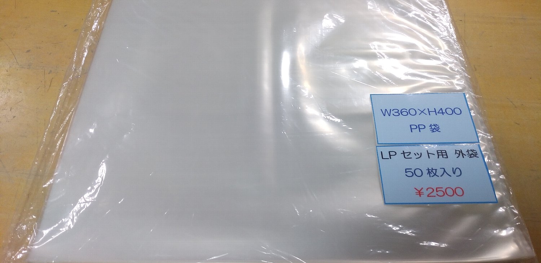 LP BOXセット用外袋 50枚入り 通販 激安 安心の定価販売 KK9N0D18P