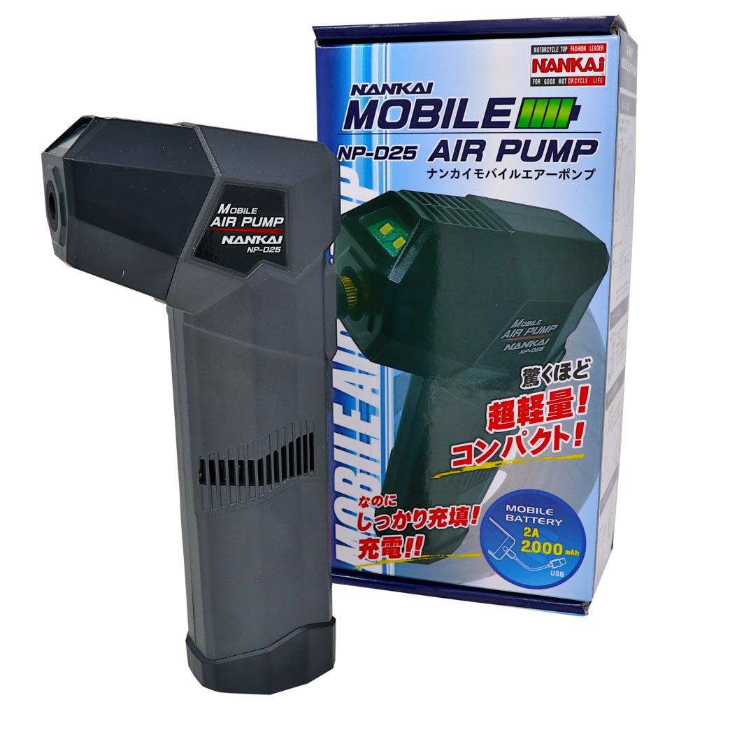 ナンカイ NP-D25 モバイルエアーポンプ【送料無料】【NANKAI】【空気入れ】【バイク】【オートバイ】【南海部品取扱】