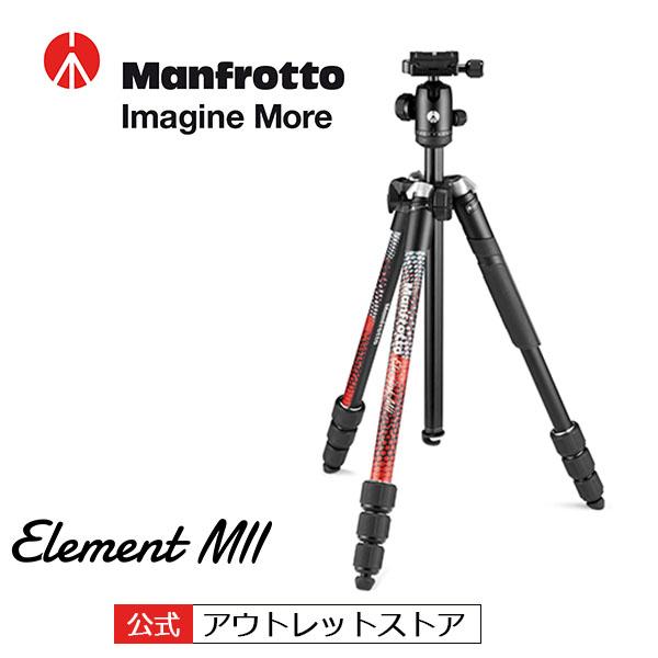軽量化と安定性を両立したトラベル三脚 Element MII 人気の製品 秀逸 アルミニウム4段三脚キットRD MKELMII4RD-BH アウトレット マンフロット 2020新製品 レッド Manfrotto
