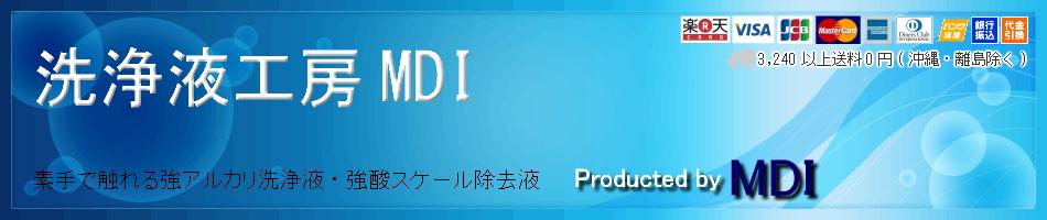 洗浄液工房MDI:素手で触れる安全な強アルカリ性・強酸性洗浄液の製造・販売