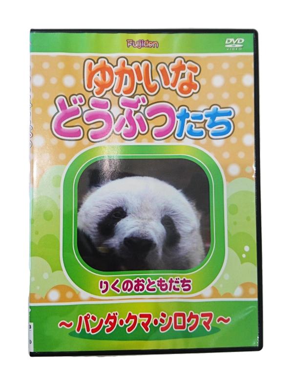 DVD ゆかいなどうぶつたち-パンダ クマ 送料0円 高品質新品 子供向けお買得商品 メール便可 シロクマ