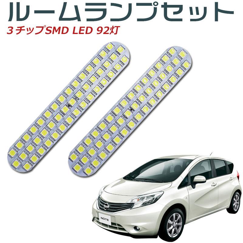 ルームランプセット LED ルームランプ 室内灯 ルーム球 車内灯  超白輝光ルームランプ92連 ノート E12 前期 後期  NISSAN(日産・ニッサン)