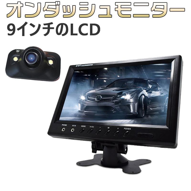 9インチモニター+1個カメラ 防水感光バックカメラセットナイトビジョンフロント/サイド/バックカメラ監視正像切替機能ガイドライン有・無選択取り付け簡単 バックカメラ連動 安心1年保証