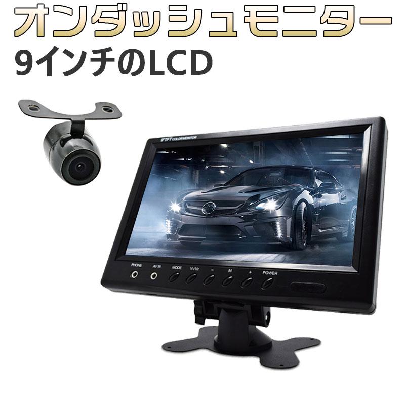 9インチモニター+1個カメラ 防水感光バックカメラセットナイトビジョンフロント/サイド/バックカメラ監視正像切替機能取り付け簡単 バックカメラ連動 安心1年保証