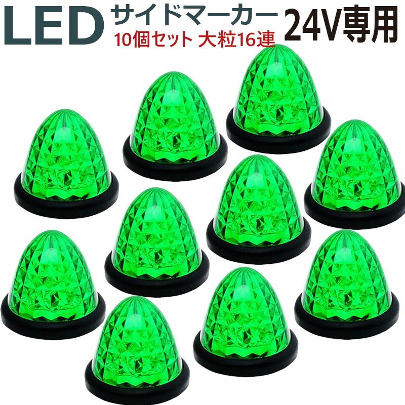 激光LEDサイドマーカー 24V 16発 緑グリーン 10個セットABS樹脂