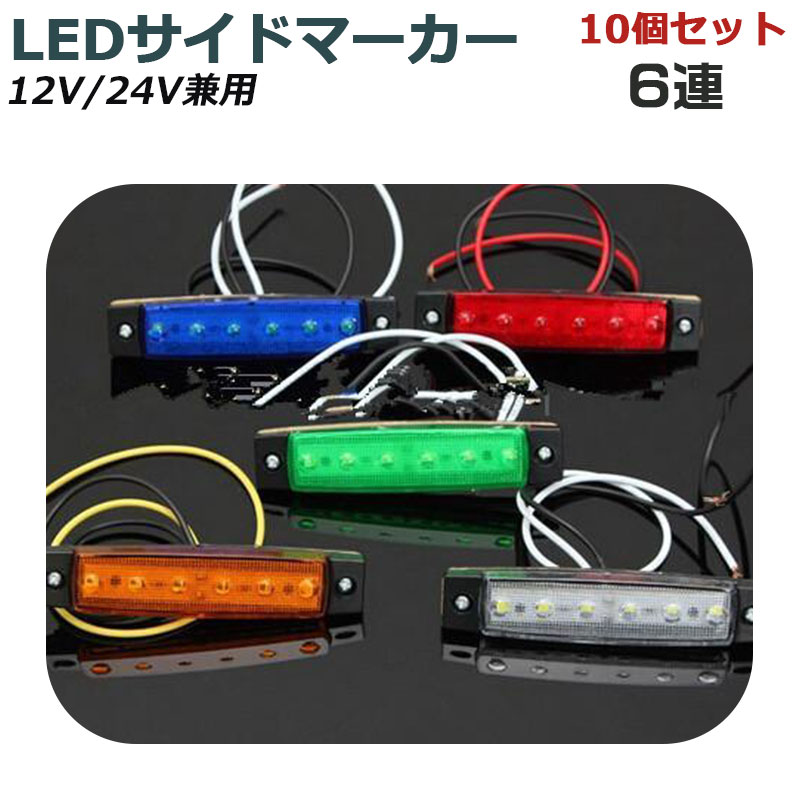 12V/24V兼用※LEDサイドマーカー片側6連5色選択可能10個セット