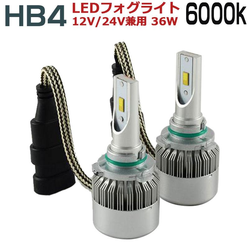 【在庫処分】車検対応12V/24V兼用36W 3800LM一体型HB4 6000k LEDフォグライト