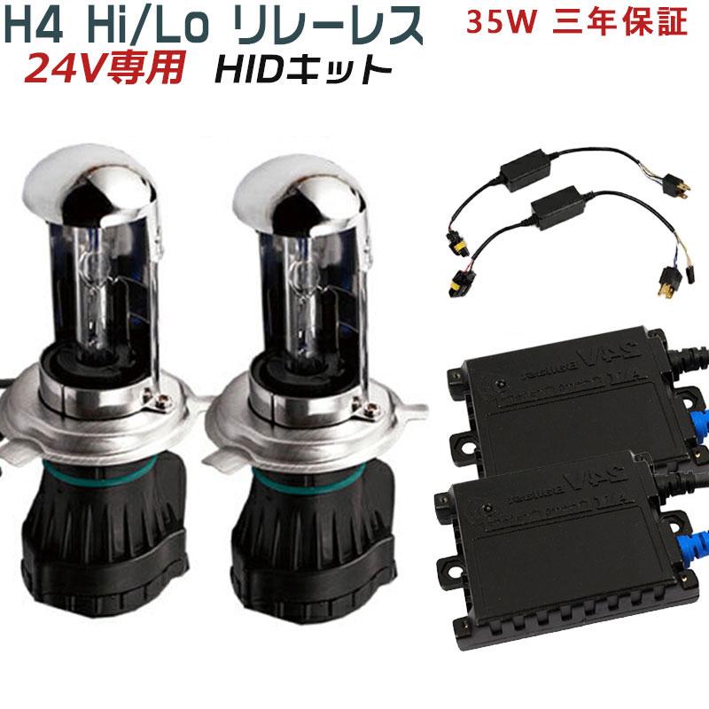 極薄35W 24V専用HIDキットH4 Hi/Lo リレーレス