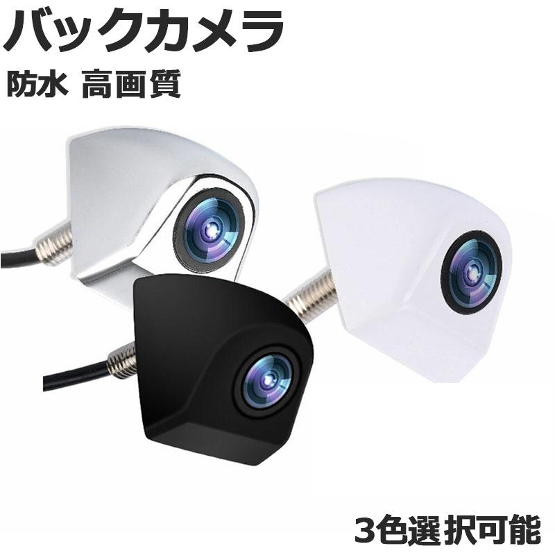 バックカメラ  埋め込み 42万画素 広角レンズ ガイドラインON/OFF切替え 防水 CCD ネジ穴 高画質 3色選択可能