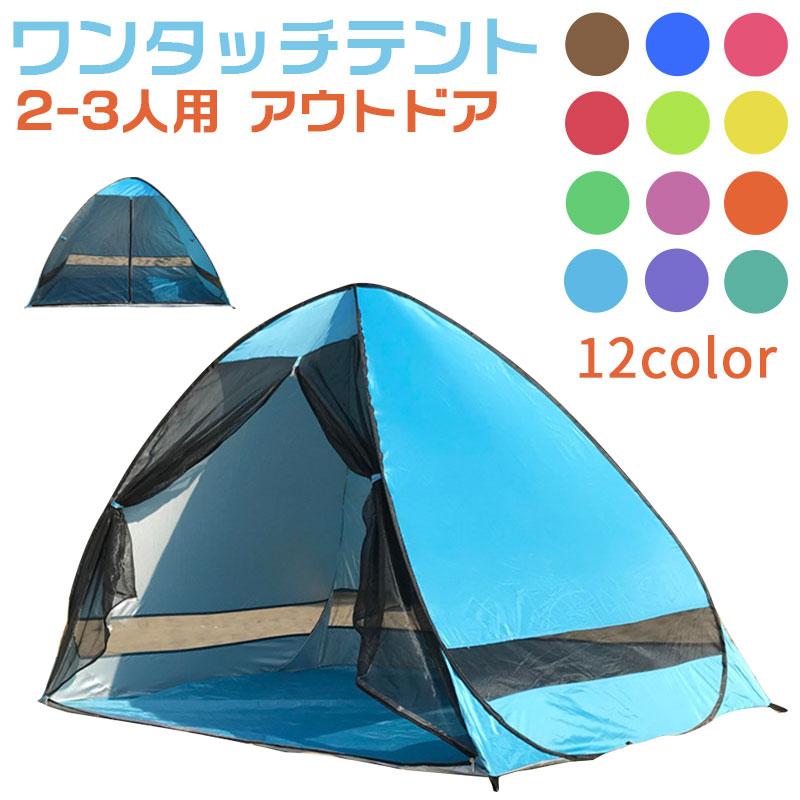 ワンタッチテント 日よけテント 簡易テント 軽量 ポップアップテント ワンタッチ サンシェード ポップアップテント アウトドア 公園 海 2-3人用