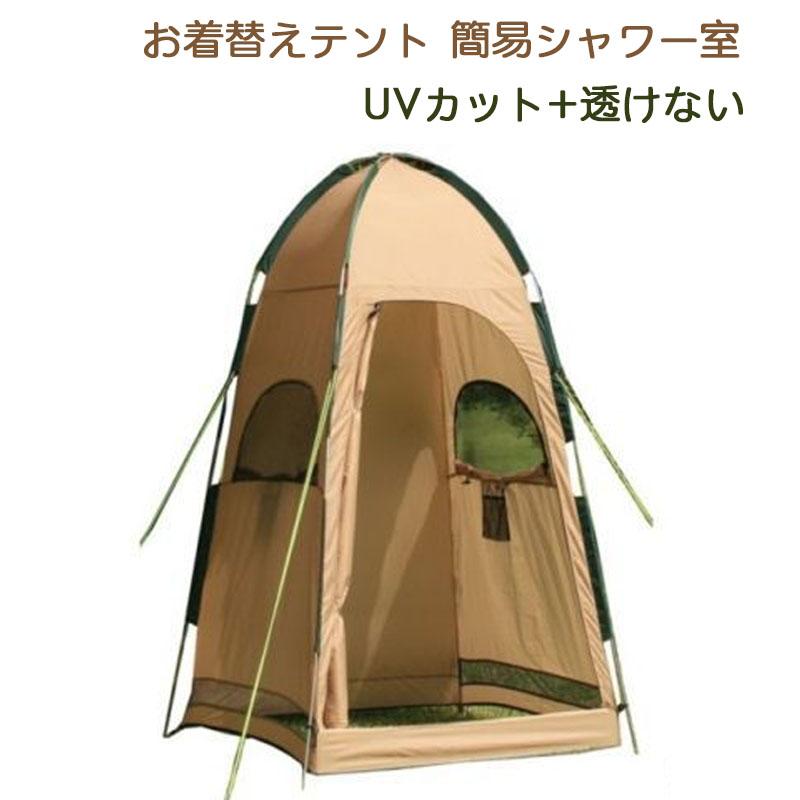 お着替えテント 簡易シャワー室 プライベートテント 防災トイレテント アウトドア 避難 UVカット+透けない 簡単設置
