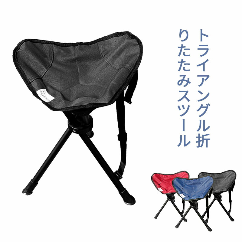 Remarkable It Is Convenient For The Carrying Around For The Triangle Folding Stool Compact Chair Super Light Weight Load 110 Kg Change Mountain Climbing Unemploymentrelief Wooden Chair Designs For Living Room Unemploymentrelieforg