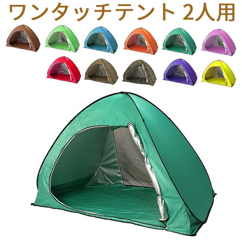 ワンタッチテント 日よけテント 簡易テント 軽量 ポップアップテント ワンタッチ サンシェード ポップアップテント アウトドア 公園 海 2人用