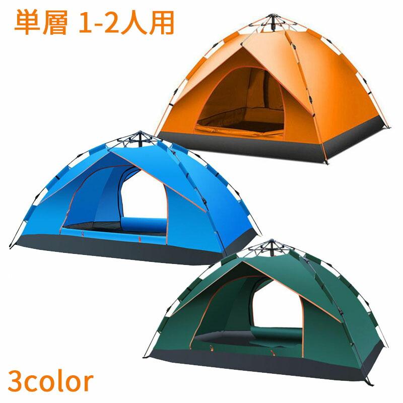 テント アウトドア ワンタッチテント キャンプ ドームテント 日よけ 屋外 UVカット 防水仕様 サンシェードテント