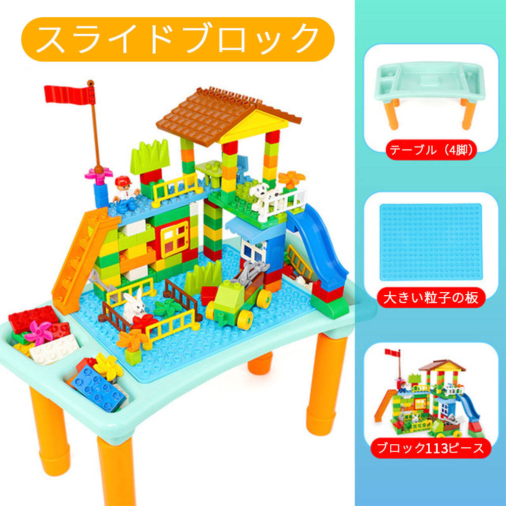 キッズデスク キッズ テーブル 机 子供用 おもちゃ収納 知育玩具 DIY ウォーターテーブル ビルディングブロック おもちゃ 3歳以上 ブロック113ピース