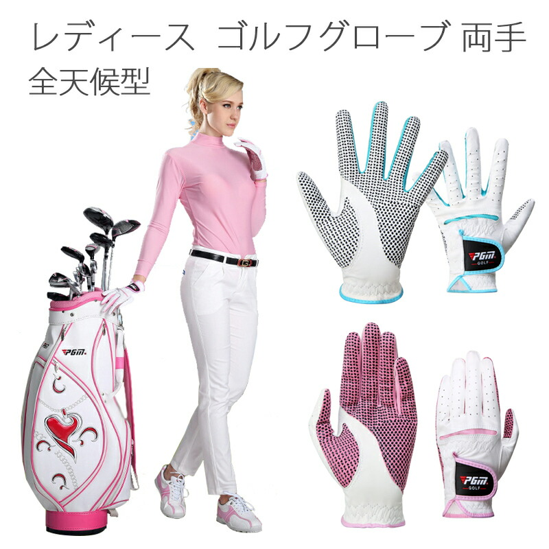レディース ゴルフグローブ ストレッチグローブ ゴルフ用手袋 両手 全天候型
