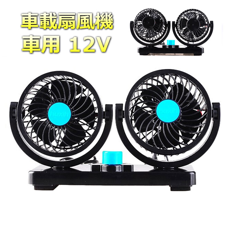 The 12V vehicle installation electric fan 360 degrees freedom adjustable  /-like quantity adjustment cigar socket power supply double twin small