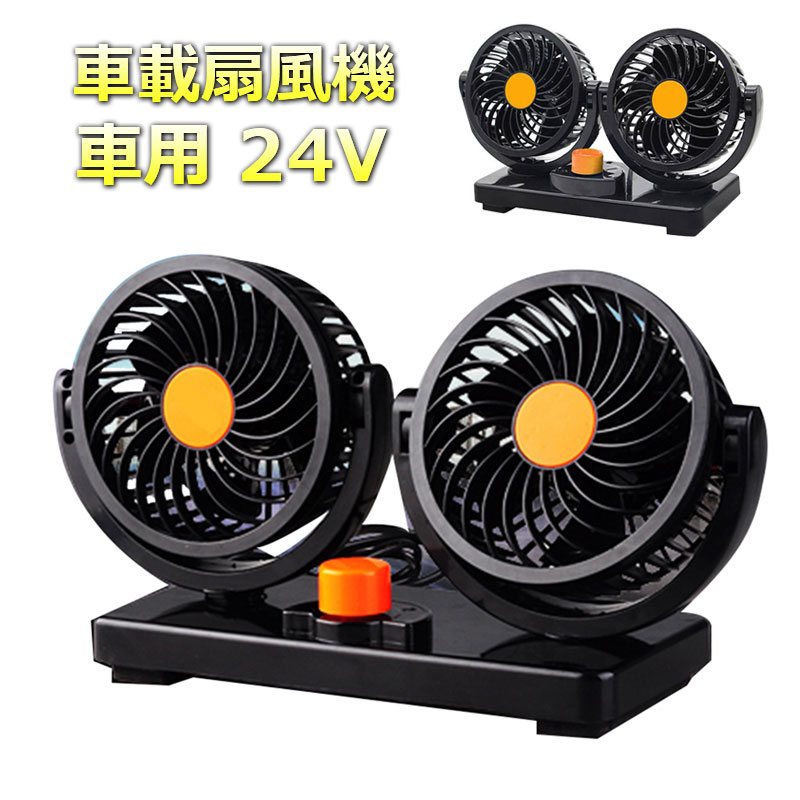 Quantity of 24V vehicle installation electric fan 360 degrees freedom  adjustable angle / style adjustment cigar socket power supply double twin  small