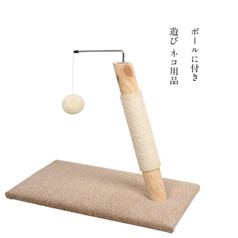 期間限定ハンカチ1枚付き 日本未発売 裏面は生地が巻き込んでありますので 床を傷つけず引きずって移動が出来ます 爪とぎ 猫 極太ポール 爪磨き 爪みがき 猫タワー 麻縄巻き 猫用品 予約販売品 ボールに付き キャットタワー 木登りタワー ポール 遊び ネコ用品