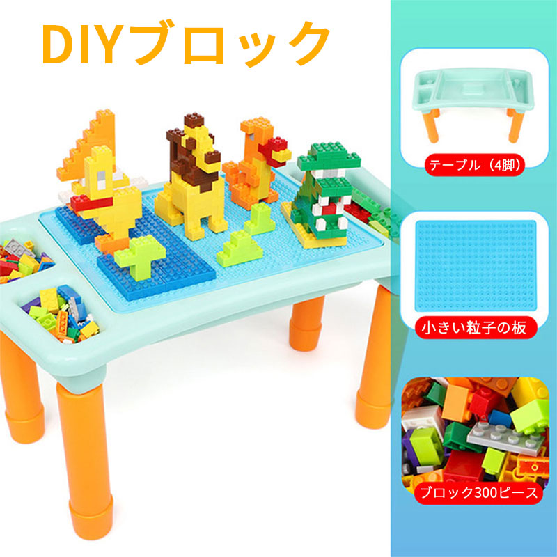 おもちゃ キッズデスク キッズ テーブル 机 子供用 収納 知育玩具 DIY ウォーターテーブル ビルディングブロック おもちゃ 3歳以上 ブロック300ピース