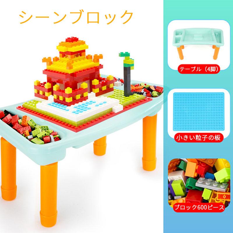 キッズデスク キッズ テーブル 机 子供用 おもちゃ収納 知育玩具 DIY ウォーターテーブル ビルディングブロック おもちゃ 3歳以上 ブロック600ピース