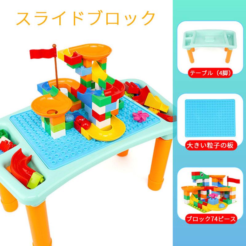 おもちゃ キッズデスク キッズ テーブル 机 子供用 収納 知育玩具 DIY ウォーターテーブル ビルディングブロック おもちゃ 3歳以上 ブロック74ピース