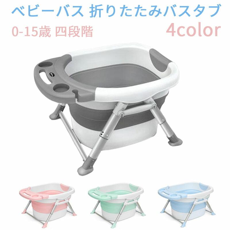 バスタブプール ベビーバス 折りたたみバスタブ お風呂の浴槽 0-15歳 四段階 赤ちゃん用 お風呂の浴槽