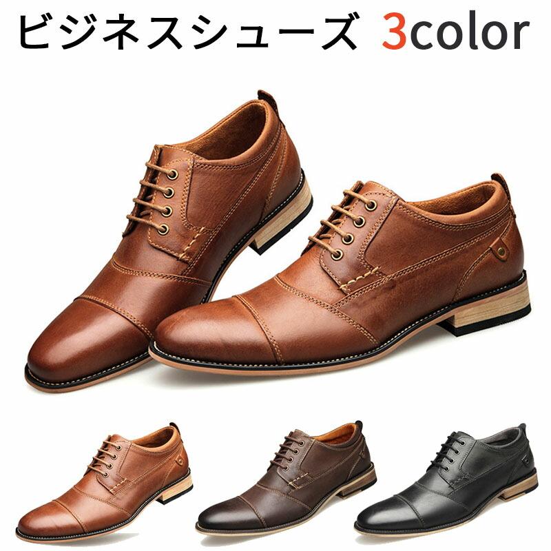 ビジネスシューズ メンズ 通気性 ストレートチップシューズ 内羽根 消臭 紳士靴