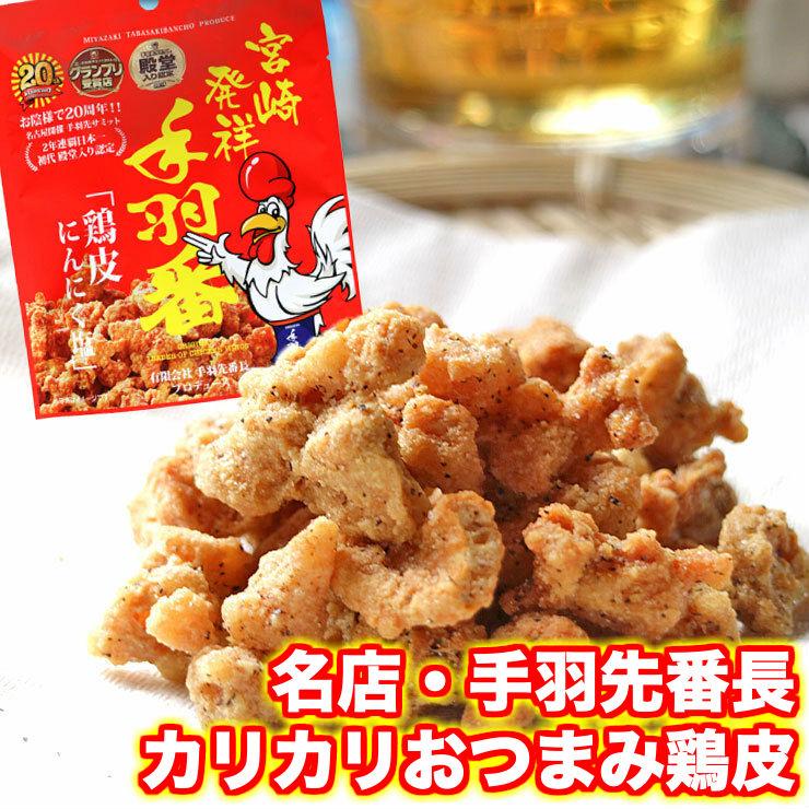 手羽先サミットで2年連続日本一となった 再再販 名店手羽先番長の味が手軽に食べれます お酒がとっても進むおつまみです お土産 おみやげとしても人気のB級グルメです 鶏皮せんべい 鶏皮チップス 鶏皮揚げ 手羽先番長 おつまみ鶏皮 鳥皮 鶏皮チップ にんにく塩 30g×3 とり皮 とりかわ 送料無料激安祭 ポイント消化 から揚げ フードロス サクサク揚げ お取り寄せグルメ カリカリ 非常食 送料無料 食品ロス 博多名物 鶏肉 揚げ肉 お試し 九州名物 唐揚げ