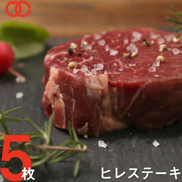 ステーキ肉ヒレ ステーキ(170g×5枚)アメリカ産1頭の牛からわずか3%しかとれない希少部位