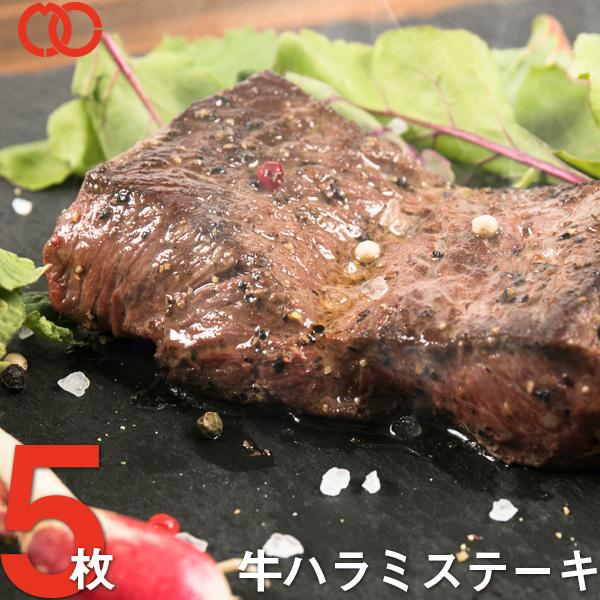 赤身肉のコクとジューシーさが楽しめる 国内送料無料 厚切りでお届けいたします 牛 やわらかハラミ ステーキ 150g サガリ 5枚 ステーキ肉 SALENEW大人気 × 牛肉