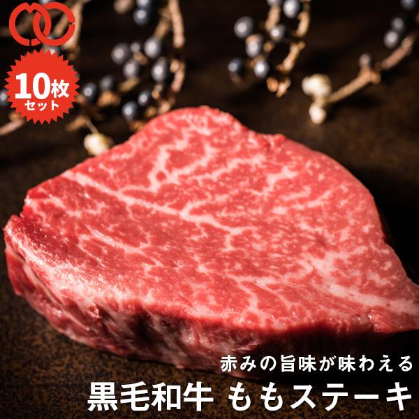 [ 送料無料 ] 黒毛和牛モモステーキ10枚