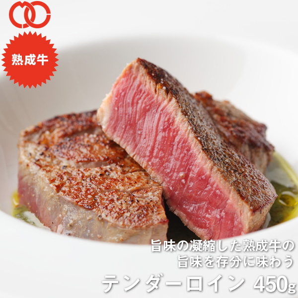 アメリカ産 熟成 テンダーロイン ステーキ (450g) 5枚セット【 ヒレ 牛肉 熟成牛 ステーキ肉 】
