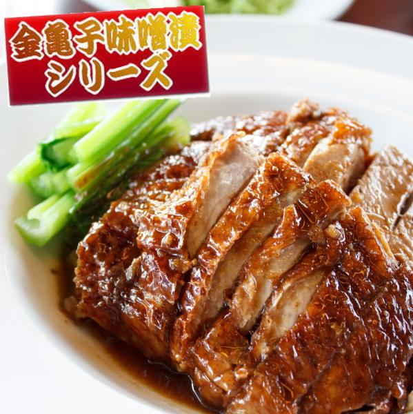 無料サンプルOK 購入 いずみ鶏もも 金亀子味噌漬け 国産鶏肉 鶏味噌漬け 味噌漬け