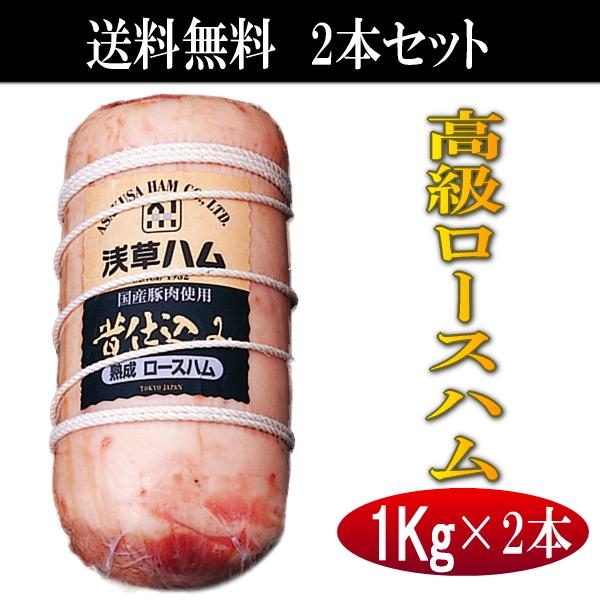 送料無料 2本セット 浅草ハム 昔仕込みロースハム 1Kg×2 メーカー公式 冷凍品との同梱包不可 安値 浅草で生まれて80余年 伝統の味 1Kg×2本