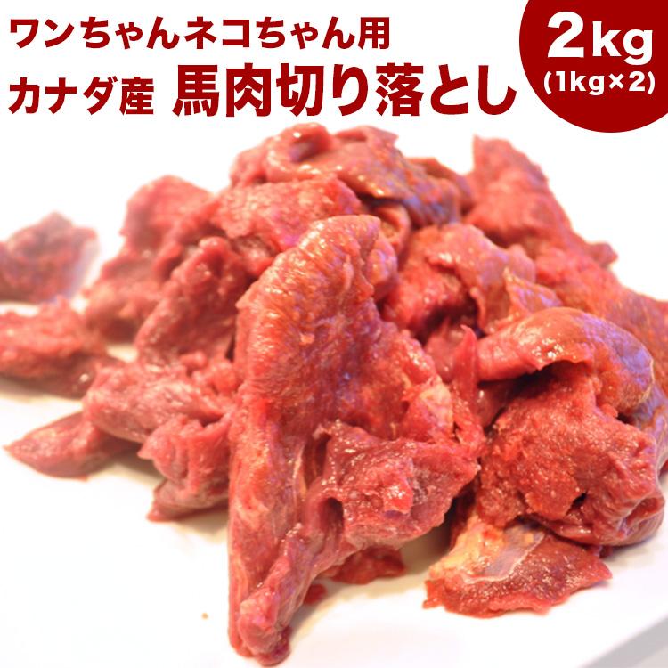 赤身2kg 本日の目玉 馬肉 赤身 ペット用 犬 生肉 送料無料 新商品 送料込 1kg×2袋 注 カナダ産馬肉切り落とし 《業務用簡易パック》 2kg バラ凍結ではございません カタマリ