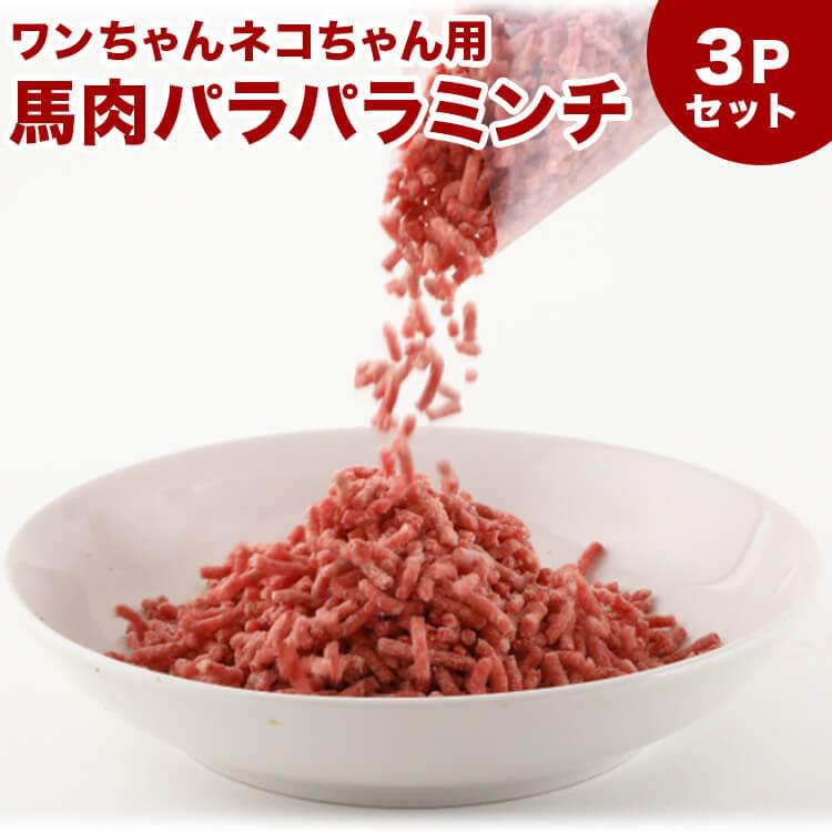 犬 馬肉 生肉 送料無料【3Pセット】馬肉パラパラミンチ 1.5kg(500g×3Pセット) ※冷凍バラ凍結です ペット用馬肉 (生馬肉)