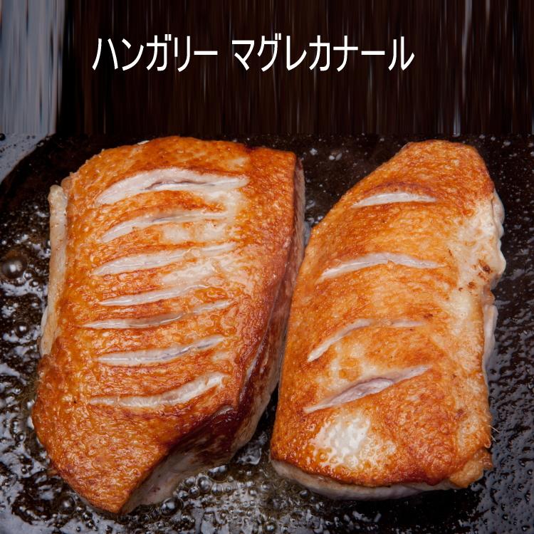 ハンガリー マグレ ド カナール 300-400g 合鴨肉<BR>ハンガリー産 マグレカナール、鴨胸肉のポワレ、鴨ローストに。