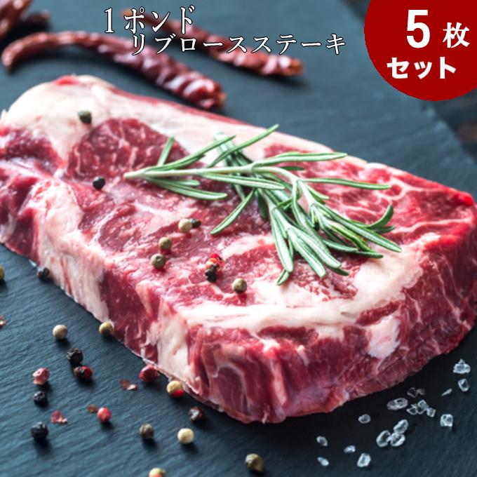 1ポンドステーキ 米国産 アメリカ産 リブステーキ リブロース ステーキ リブアイロース 5枚セット リブアイロール メーカー直送 送料無料 ステーキ肉 牛肉 ステーキ用 品質保証