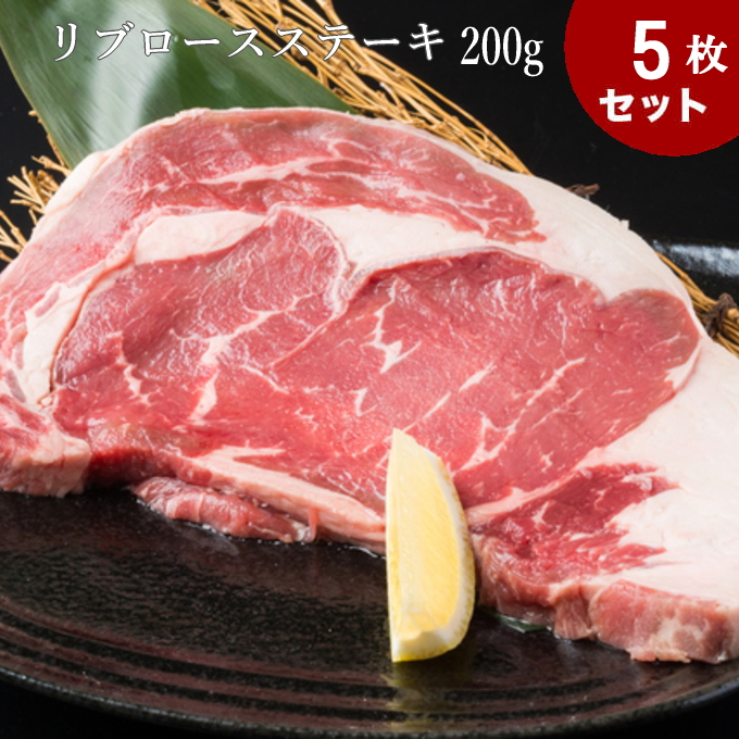 米国産 アメリカ産 リブステーキ リブロース ステーキ リブアイロース リブアイロール 200g×5 5枚セット 送料無料 正規取扱店 牛肉 ステーキ肉アメリカと言えば ステーキ肉 ステーキ用 最安値