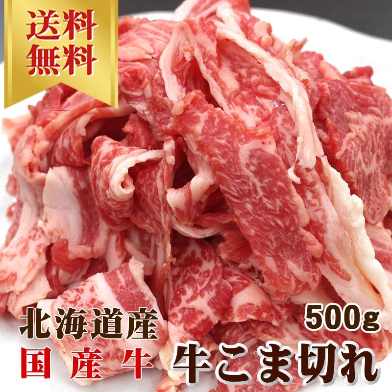スーパーセール半額【国産牛】牛こま切れ 1kg【国産肉こま切れ国産牛】