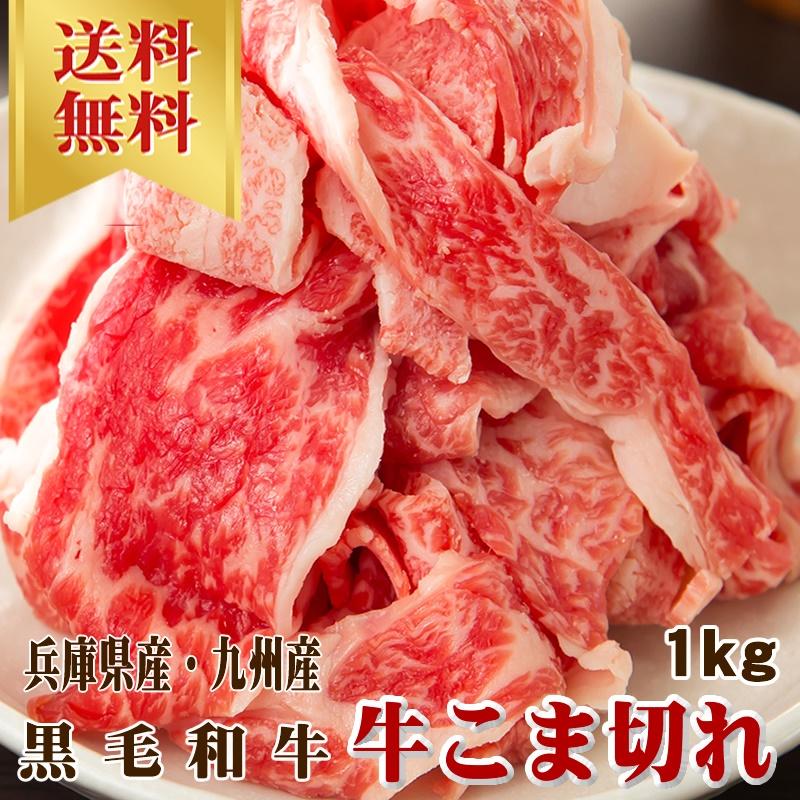 スーパーセール半額【国産和牛】牛こま切れ 1kg【国産和牛 和牛 国産肉 こま切れ 国産牛】